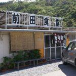 前田食堂(まえだしょくどう)の外観