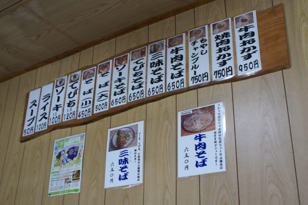 前田食堂のメニュー