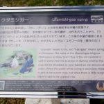 勝連城跡 ウタミシガー