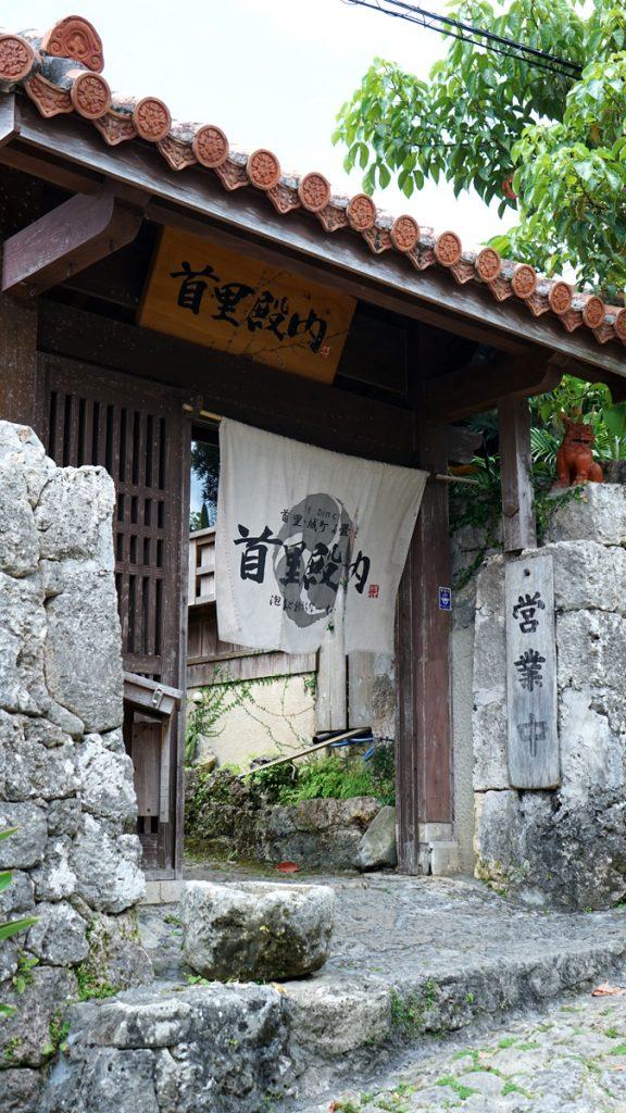首里殿内(スイドゥンチ)の入り口