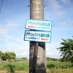 古宇利島(こうりじま)アマジャフバル農村公園の看板