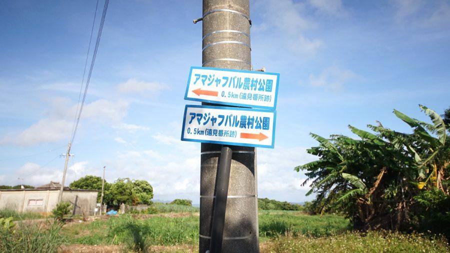 アマジャフバル農村公園の看板