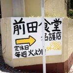 前田食堂名護店(まえだしょくどうなごてん)