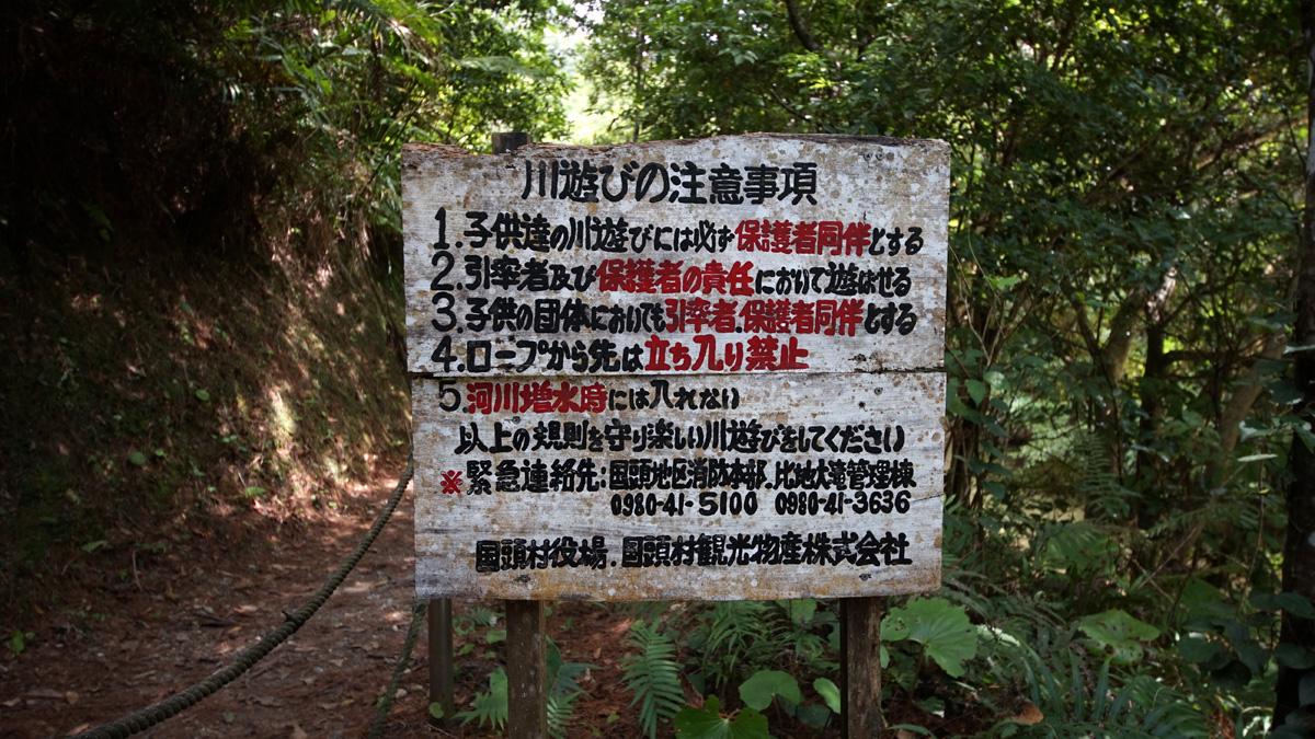 比地大滝(ひじおおたき)注意事項