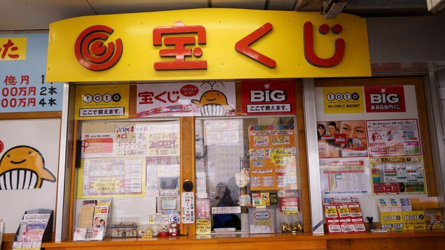 道の駅許田(みちのえき きょだ)の宝くじ売り場