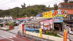 道の駅許田(みちのえき きょだ)の外観