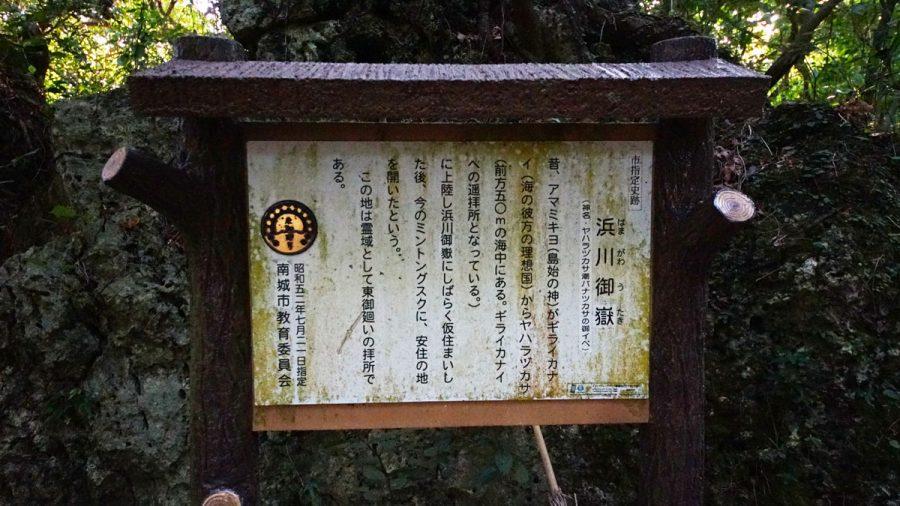 パワースポット浜川御嶽(はまがわうたき)