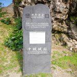 世界遺産中城城跡(なかぐすくじょうあと)