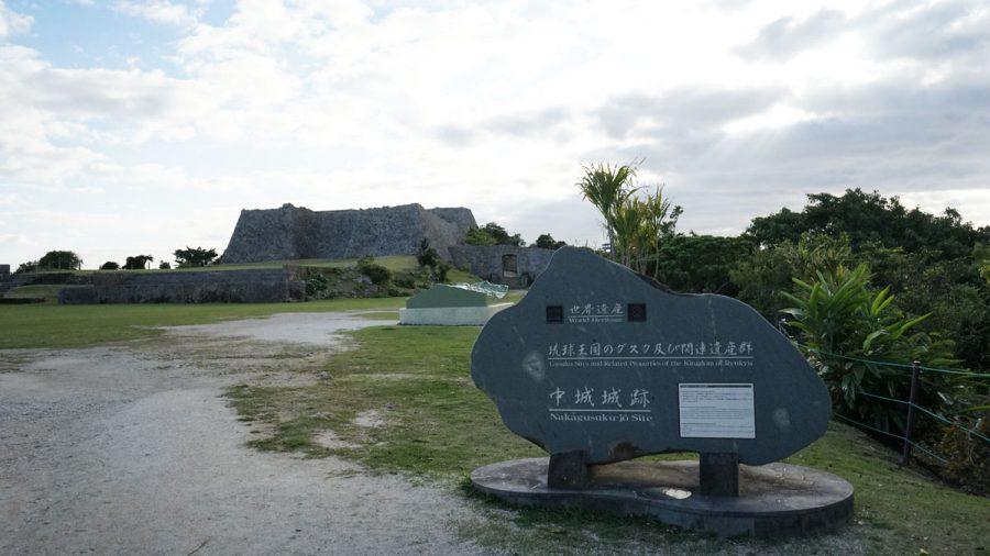 中城城跡(なかぐすくじょうあと)