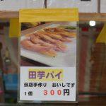 東村つつじ祭り(ひがしそんつつじまつり)田芋パイ