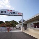 第36回東村つつじ祭り(ひがしそんつつじまつり)入り口