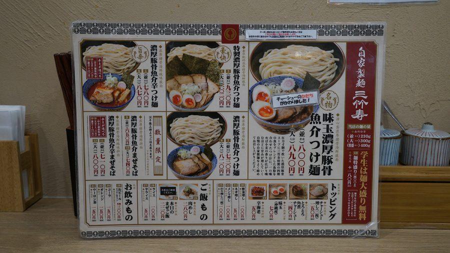 自家製麺三竹寿(さんちくじゅ)のメニュー