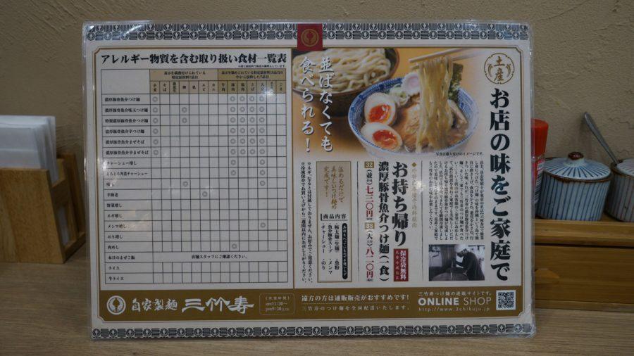 自家製麺三竹寿(さんちくじゅ)のメニュー裏