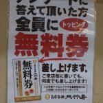 自家製麺三竹寿(さんちくじゅ)の無料券アンケート