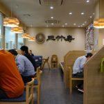 自家製麺三竹寿(さんちくじゅ)の店内