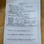 自家製麺三竹寿(さんちくじゅ)のアンケート