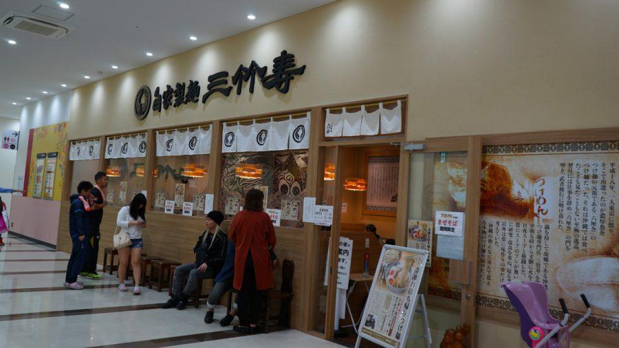 自家製麺三竹寿(さんちくじゅ)の外観