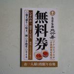 自家製麺三竹寿(さんちくじゅ)の無料券