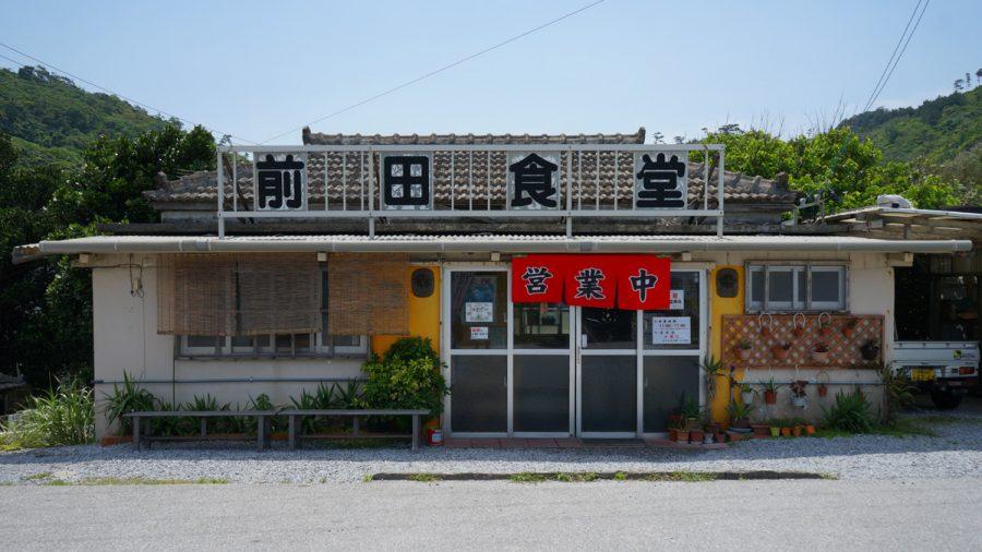 前田食堂(まえだしょくどう)の概観