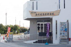 奥武島(おうじま)海産物食堂