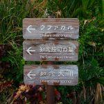 9.知念大川(ちねんうっかー)