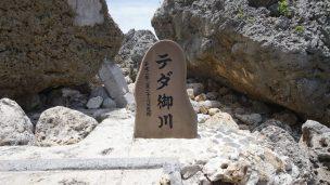 テダ御川(てだうっかー)