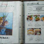 Cafeやぶさち(かふぇやぶさち)のメニュー