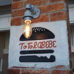 ととらべべハンバーガー(ToTo la Bebe Hamburger)の看板