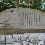 沖縄のメインストリート国道58号線起点の石碑