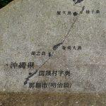 沖縄のメインストリート国道58号線起点の石碑地図