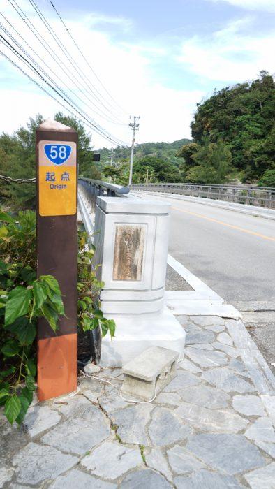 沖縄のメインストリート国道58号線起点の橋