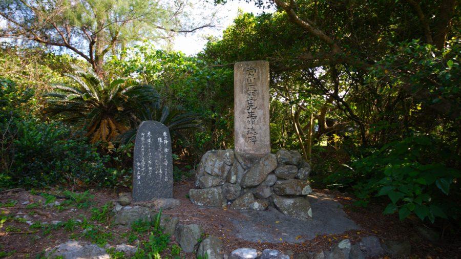 戻る道(もどるみち)の石碑
