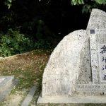 7.斎場御嶽(せーふぁうたき)