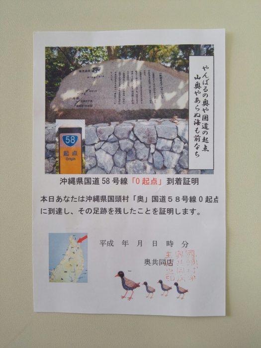 沖縄のメインストリート国道58号線起点の郵便はがき