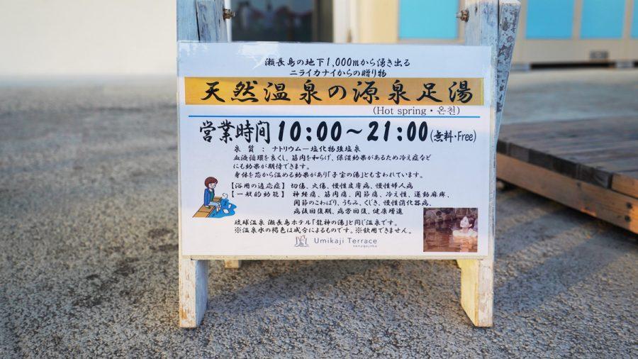 沖縄瀬長島(おきなわせながじま)の足湯看板