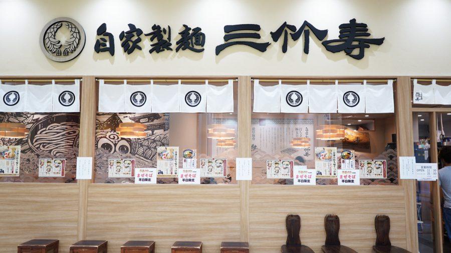 自家製麺三竹寿(さんちくじゅ)の看板