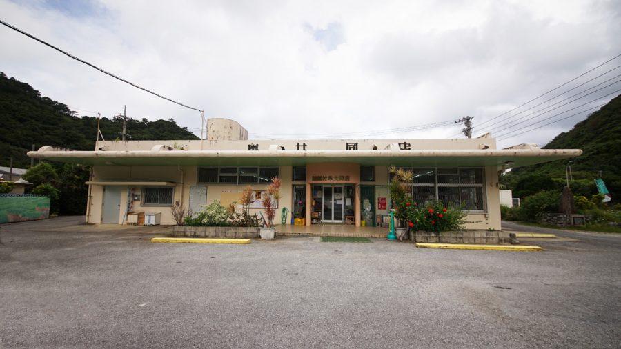 沖縄のメインストリート国道58号線起点の売店の外観