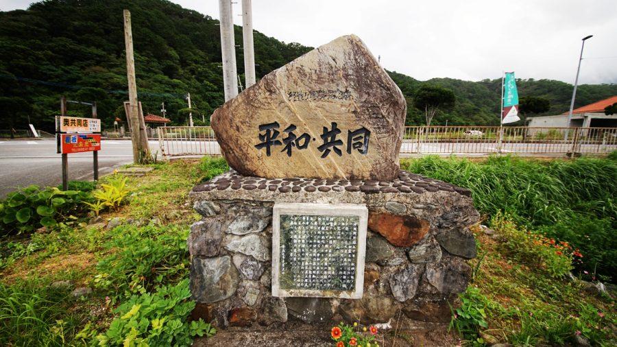沖縄のメインストリート国道58号線起点の平和・共同の石碑