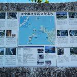 海中道路(かいちゅうどうろ)にある看板