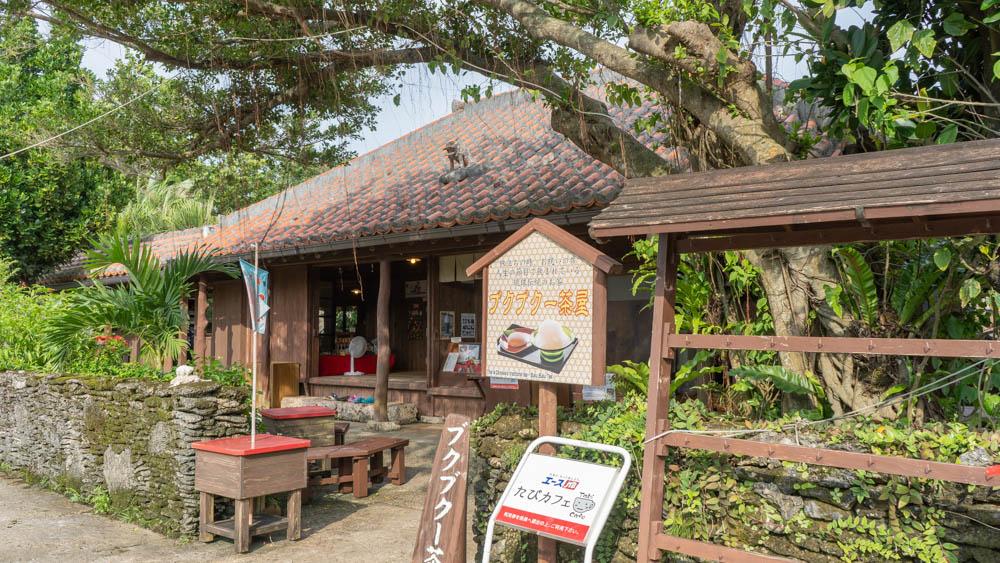 王国村 茶屋