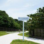 大度浜海岸(ジョン万ビーチ)沖縄ジョン万次郎の順路