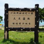 大度浜海岸(ジョン万ビーチ)沖縄戦跡国定公園