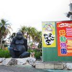 沖縄のミニミニ動物園 みにみにどうぶつえんの出口