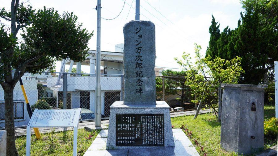 翁長 ジョン万次郎記念碑(おなが じょんまんじろうきねんひ)ジョン万次郎記念碑