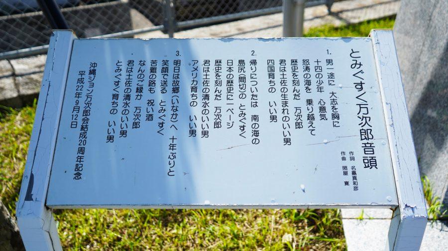 翁長 ジョン万次郎記念碑(おなが じょんまんじろうきねんひ)とみぐすく万次郎音頭