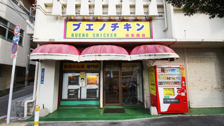 ブエノチキン普天間店(ぶえのちきんふてんまてん)の外観 入り口