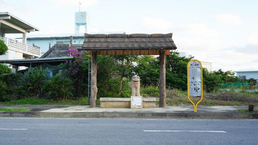 富盛の大シーサーのバス停