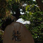 龍神風道(りゅうじんふうどう)から見える久高島(くだかじま)