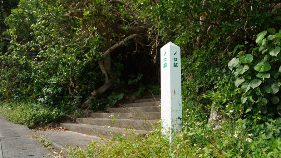 浜比嘉島(はまひがじま)ノロ墓