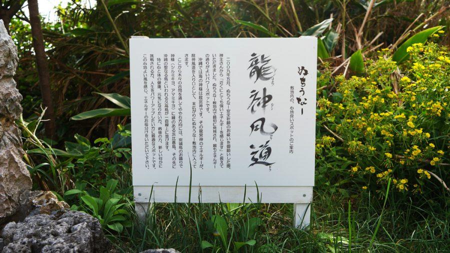 龍神風道(りゅうじんふうどう)案内板